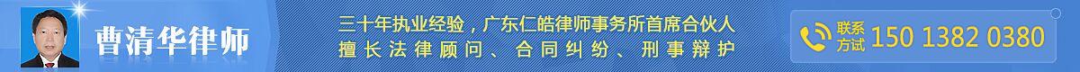 曹清华律师咨询服务热线