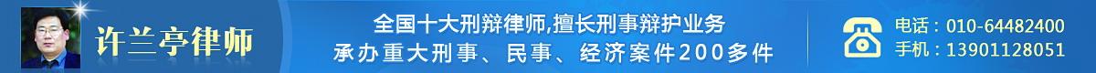 许兰亭律师咨询服务热线