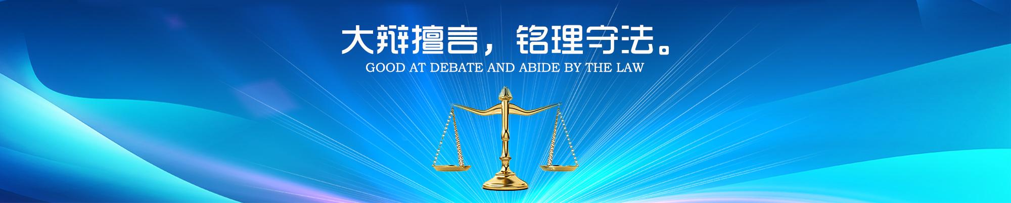 沈阳股权纠纷律师-张欧