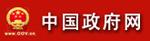 中��政府�W