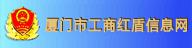 厦门市工商红盾信息网