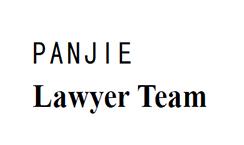 上海婚姻财产律师-潘洁律师团队